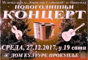 НОВОГОДИШЊИ КОНЦЕРТ одржан 27.12.2017.