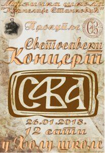 Светосавски Концерт…