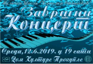 ЗАВРШНИ КОНЦЕРТ 12.6.2019.