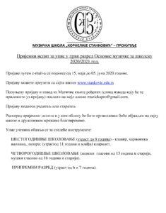 ПРИЈЕМ НОВИХ УЧЕНИКА ЗА ШКОЛСКУ 2021/22